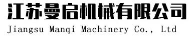 江苏曼启机械有限公司